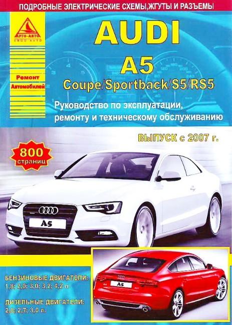 руководство по ремонту Audi A5 - фото 2